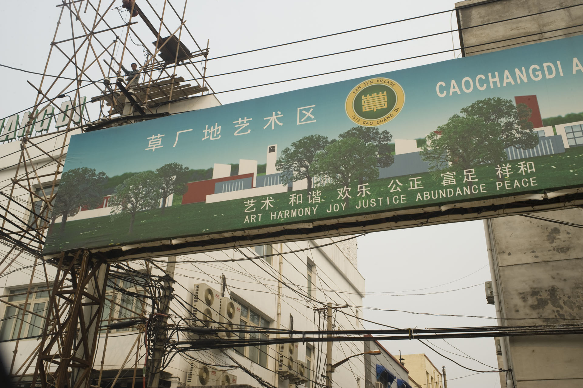 Caochangdi